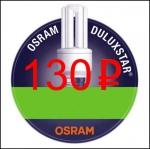 OSRAM | E27 14 (=75)W/827 DULUXSTAR STICK 750lm лампа Osram4008321418241